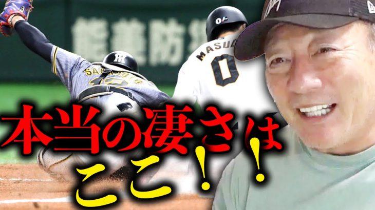 【阪神中野の神プレイ!】巨人の「消極的な走塁が問題!?」オリックス吉田がチームを救え!!高木豊がセ・パの優勝争いについて語る【プロ野球ニュース】