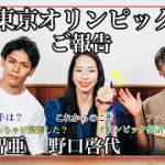 【五輪】東京オリンピックご報告