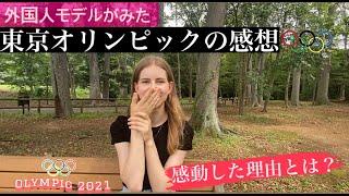 外国人モデルがみた【東京オリンピックの感想】