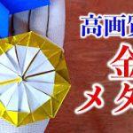 【高画質改訂版】金メダルの折り方・折り紙【東京五輪オリンピック】