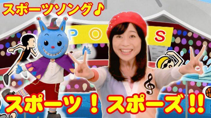 【スポーツソング】スポーツ!スポーズ!!