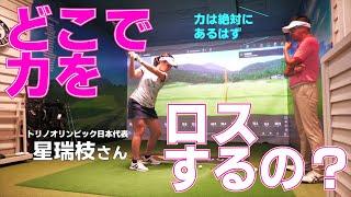 星 瑞枝さん【トリノオリンピック日本代表】をレッスン!力は絶対あるはずなのに距離が出ない理由は?
