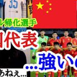 【最終予選】サッカー中国代表について語るレオザ