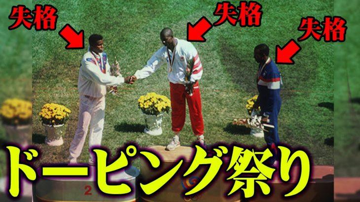 【オリンピック】どうしてこうなった?不正者だらけのレースを知っている?【 オリンピック パラリンピック 五輪 闇 事件 】
