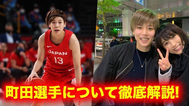 【バスケ】オリンピックで世界中に衝撃を与えた町田瑠唯選手、そんな彼女のこれまでとプレースタイルを分析してみた【女子バスケ】