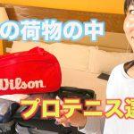 【プロテニス】澤柳プロの世界遠征に持っていく荷物を特別にお見せします!!