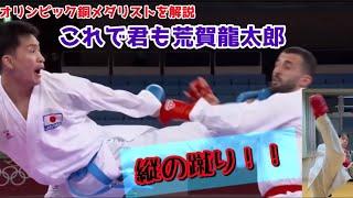 【荒賀龍太郎選手】オリンピックの凄技を解説してみた【縦の蹴り】