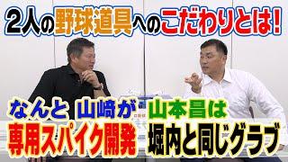 山本昌&山﨑武司 プロ野球 やまやま話「道具へのこだわり」(毎週月曜配信)