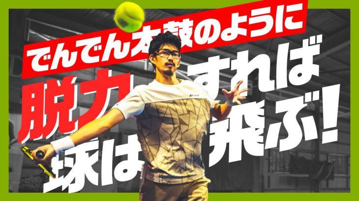 【テニス】爆速フォアハンドの菊池玄吾プロにフォアハンドの秘訣を聞いてみた!