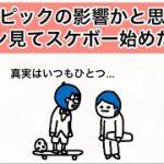 【アニメ】オリンピックの影響かと思いきやコナン見てスケボー始めたやつ