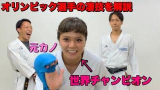 世界チャンピオン月井隼南にオリンピック選手の技を解説していただいた