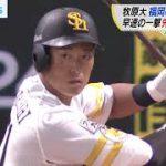 【スポーツキラリ★】福岡のファンの前で2発!快勝