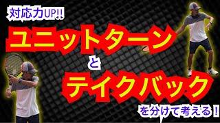 【テニススロー動画】ユニットターンとテイクバックを分けて考えてみましょう!