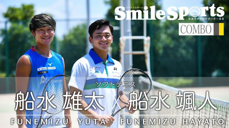 船水雄太選手・船水颯人選手(ソフトテニス)スマイルスポーツ・アスリートインタビュー&メッセージ