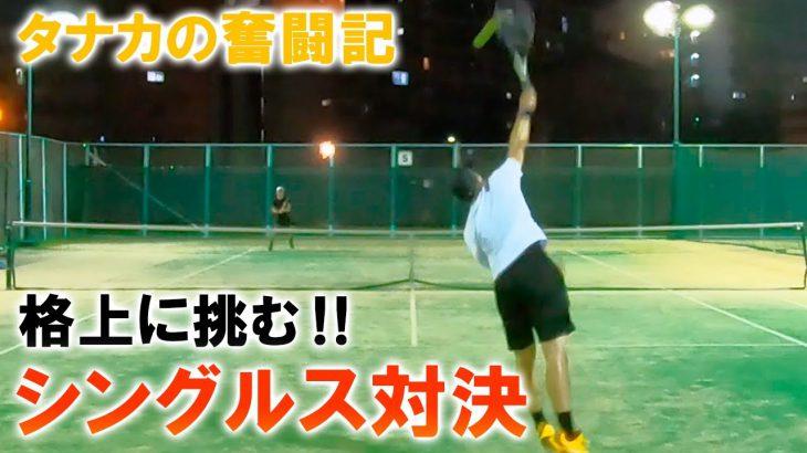 格上の選手に挑戦‼シングルス対決【テニス】【どくてに】
