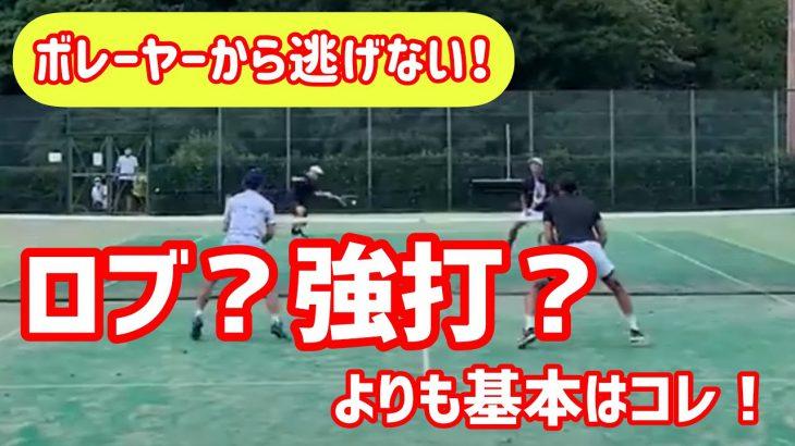 【このプレーが出来ないと試合では厳しい】テニス 前に出てくる相手に、しつこく繰り返すのが効いてくる!