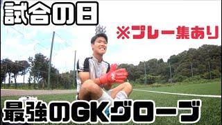 [vlog]最強のグローブを試合で着けて、興奮する大学サッカー部の1日。
