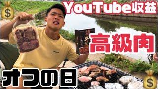 [vlog]オフの日に、YouTube収益で高級肉をご馳走してみた!〜感謝〜