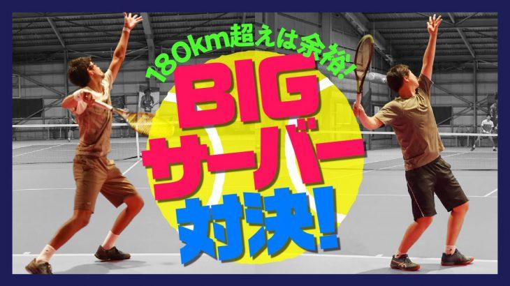 【テニス】脅威の攻撃力!菊池玄吾プロ vs ゴンちゃん!シングルス対決!