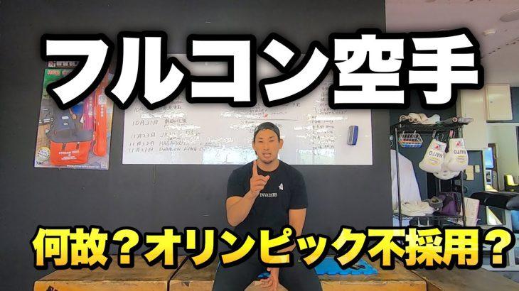 【東京オリンピック争奪戦】フルコンvs伝統派 オリンピック空手について語ります…言い過ぎかな