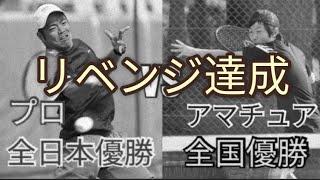 【テニス】vsプロテニス選手 片山翔(3セットマッチ) 全日本選手権王者 対 全国テニス選手権王者 第3弾  柳川高校対決  フォアハンド イースタングリップに変えて初対戦
