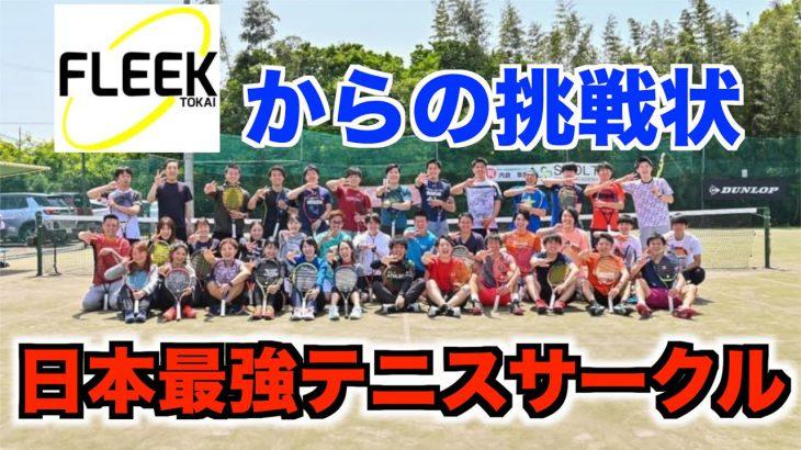 【テニス/ダブルス】日本最強テニスサークルvsサラテニ&カリスマ