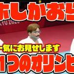【大爆笑】もう一つの東京オリンピックがバカすぎて腹痛いwww【TOKYO2020】【オリンピッ2020】