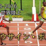 ウサイン・ボルトの100m、200mまとめ!!!【 2008-2016 五輪・世界陸上 】