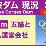 ●三峡ダム●最新の水位は173m!オリンピックとダム運営会社● 10-21 最新の水位 中国洪水 最新情報 The Three Gorges Dam(3GD) 直播 China