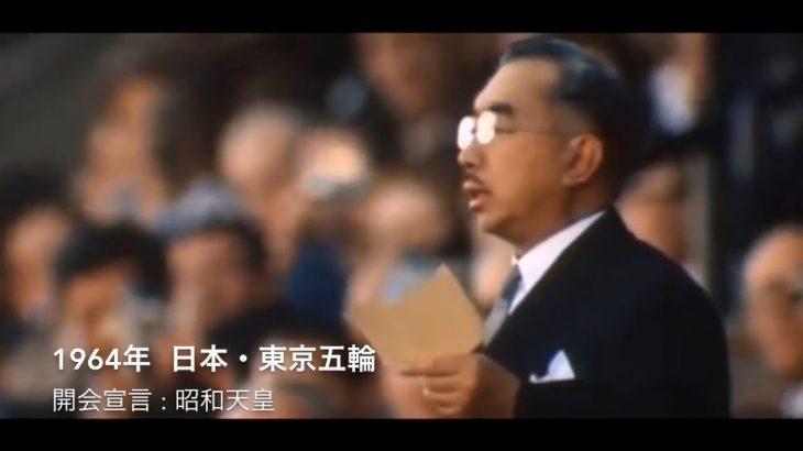 オリンピック開会宣言集 1936 – 2016