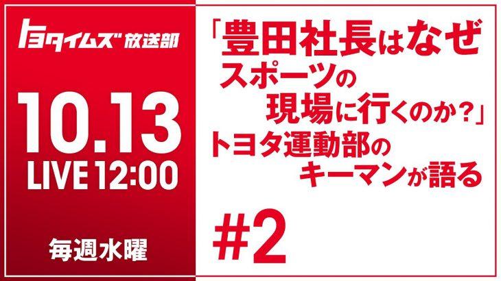 #2 10/13「豊田社長はなぜスポーツの現場に行くのか?」トヨタ運動部のキーマンが語る|トヨタイムズ放送部