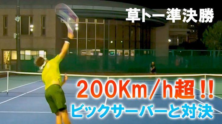 200キロ超‼超強力なビックサーバーと対決 草トー準決勝【テニス】【どくてに】