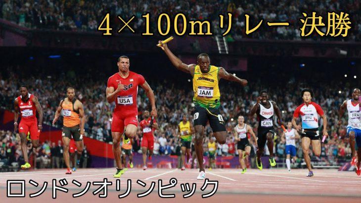 【 2012年 ロンドンオリンピック 】男子4×100mリレー決勝