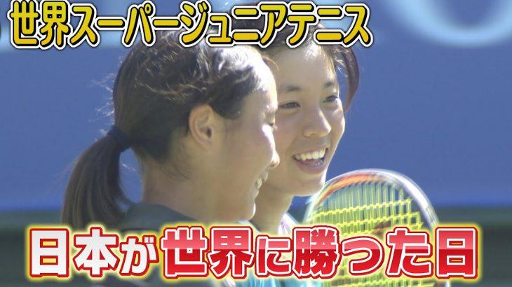 2015世界スーパージュニアテニス~日本が世界に勝った!