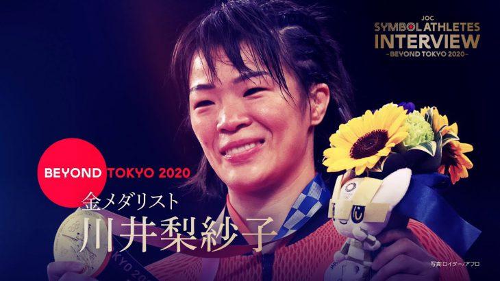 【東京2020オリンピック】川井梨紗子選手(レスリング)インタビュー