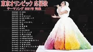 東京オリンピック 応援歌 テーマソング 2020年 特集 ✿🎉 2020 東京オリンピック Vol.07