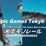 東京2020オリンピック・セーリング競技