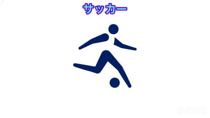 東京2020オリンピック 動くピクトグラム 全50種目  TOKYO Olympic Pictograms