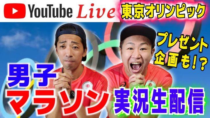 【東京オリンピック】男子マラソン実況生配信!東京2020