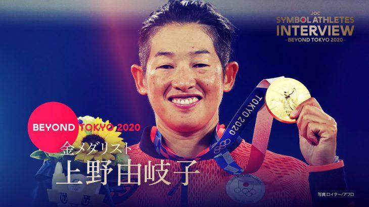 【東京2020オリンピック】上野由岐子選手(ソフトボール)インタビュー
