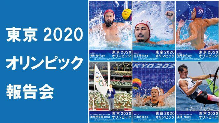東京2020オリンピック報告会