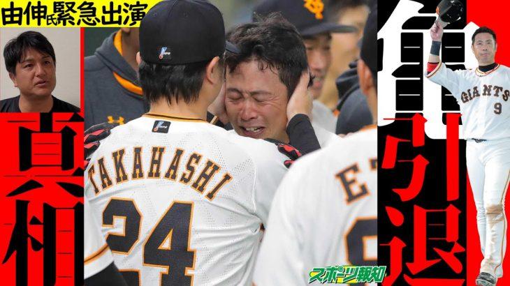 【秘話】亀井引退の裏側とは…素顔のカメに「よく頑張った」高橋由伸さんが惜別メッセージ【プロ野球2021】