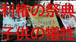 20210619 UPLAN 中止だ中止!東京オリンピック デモ