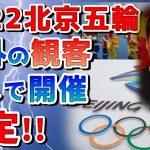 2021/10/02【2022北京冬季オリンピック!海外の観客無しで開催決定!!】【 中国大会不可避(笑)】