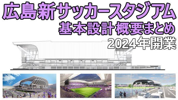 【2024年2月開業】広島新サッカースタジアム 広島市が基本設計を公開! 概要まとめ 2021.10.26 サンフレッチェ広島ホーム Sanfrecce Hiroshima F.C 広島市中央公園