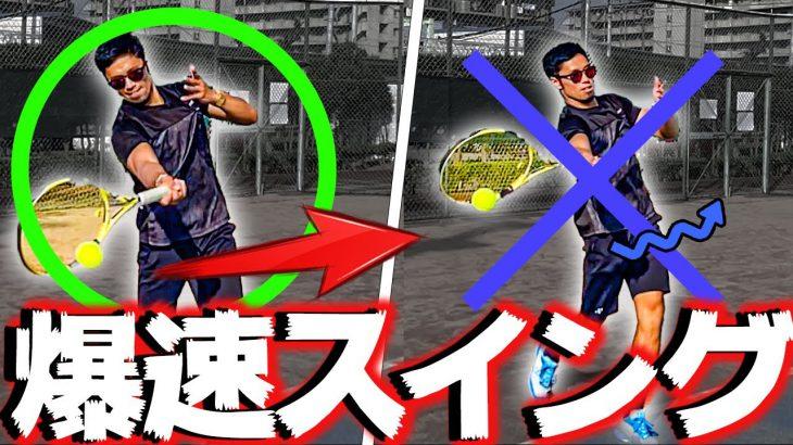 【激変!】フォアハンド振り抜きのコツ3選!スイングスピードを上げる重要な動きを松尾プロが徹底解説!【テニス】