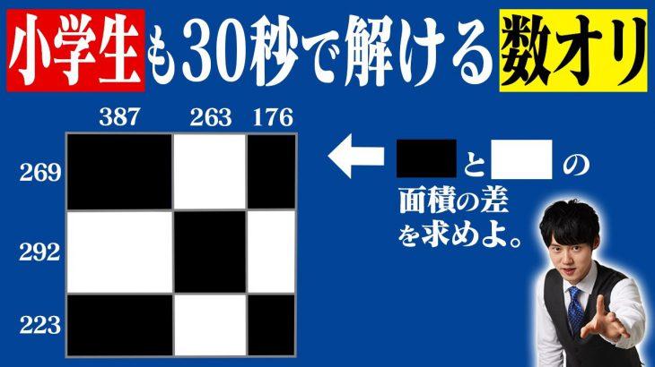 小学生でも30秒で解ける数学オリンピック