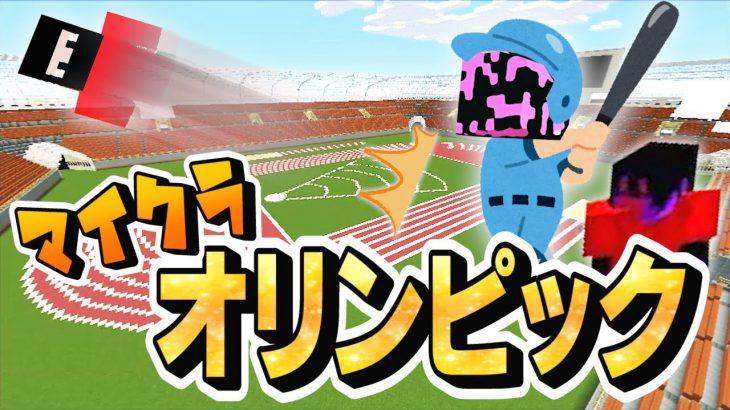 【マインクラフト】 -マイクラオリンピック- 見たこともないぶっ飛びスポーツたち! 【実況 マイクラ冒険隊 #33】