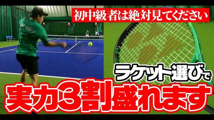 【テニス】初心者~中級者は絶対に見てください。ラケットだけで実力3割盛れます。〈ぬいさんぽTennis〉