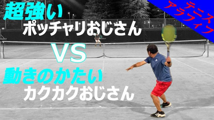 【テニス/シングルス】40歳超えて県3位になった驚異のおっさんと対戦!2021年10月中旬【TENNIS】